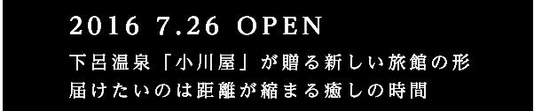 2016 7.26 OPEN下呂温泉「小川屋」が贈る新しい旅館の形届けたいのは距離が縮まる癒しの時間