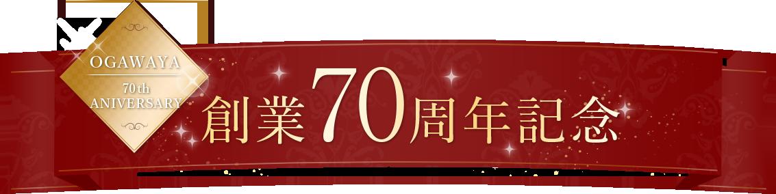 創業70周年記念