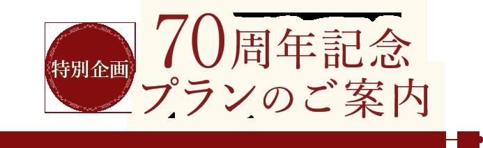 特別企画 70周年記念プランのご案内
