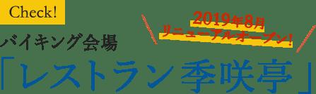 バイキング会場「レストラン季咲亭」2019年8月リニューアルオープン